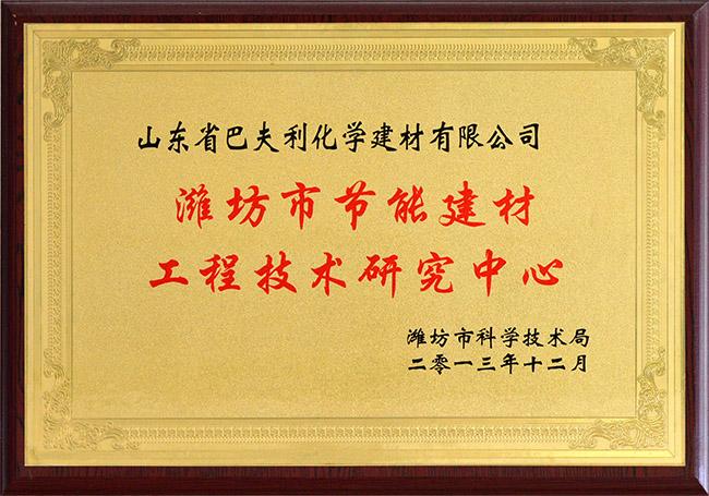 潍坊市节能建材工程技术研究中心
