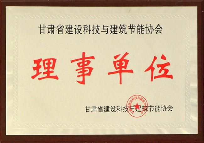 甘肃省建设科技与建筑节能协会理事单位