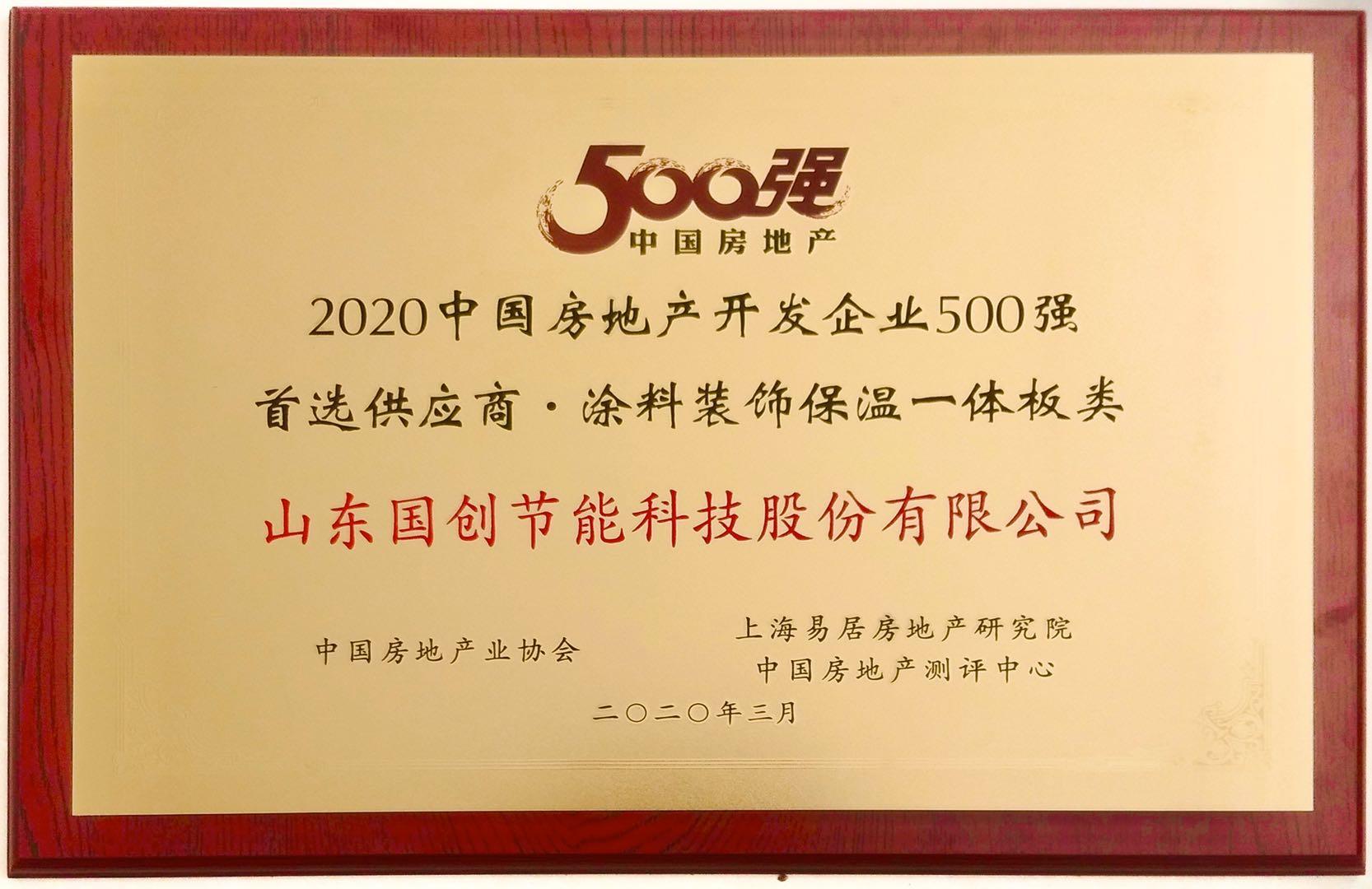 2020中国房地产开发企业500强首选供应商·涂料装饰保温一体板类