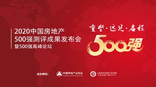 重磅!国创节能荣获2020年中国房地产开发企业500强首选供应商!
